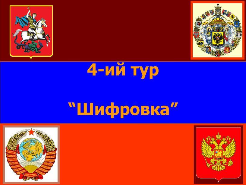 "4-ий тур ""Шифровка"""