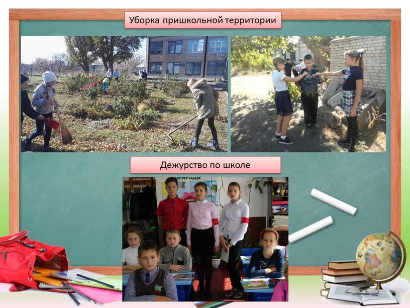 Уборка пришкольной территории Дежурство по школе
