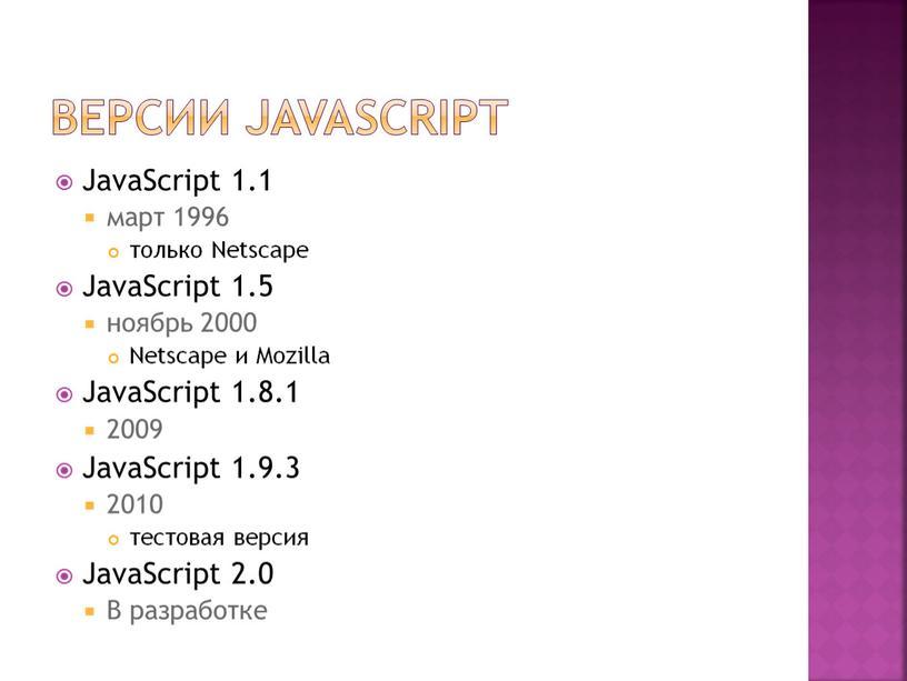 Версии JavaScript JavaScript 1