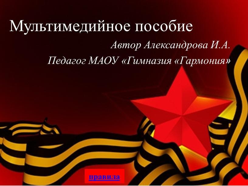 Мультимедийное пособие Автор Александрова