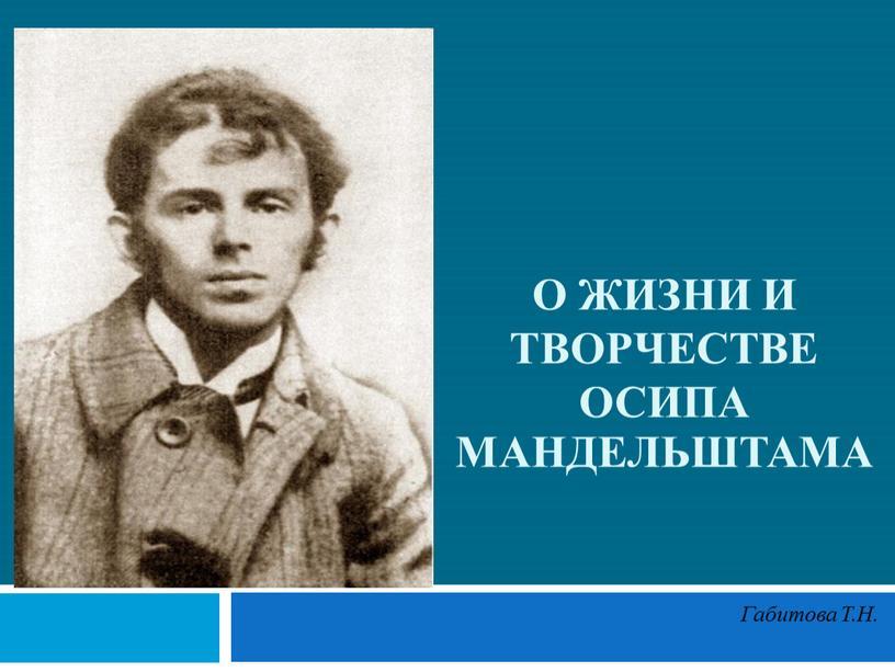 Осипа Мандельштама Габитова
