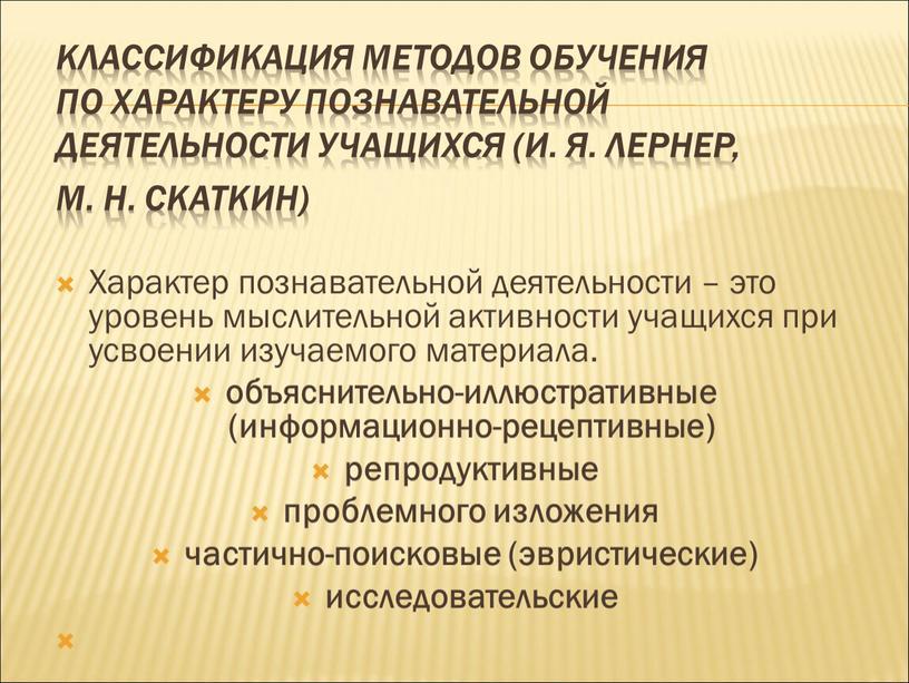Классификация методов обучения по характеру познавательной деятельности учащихся (И