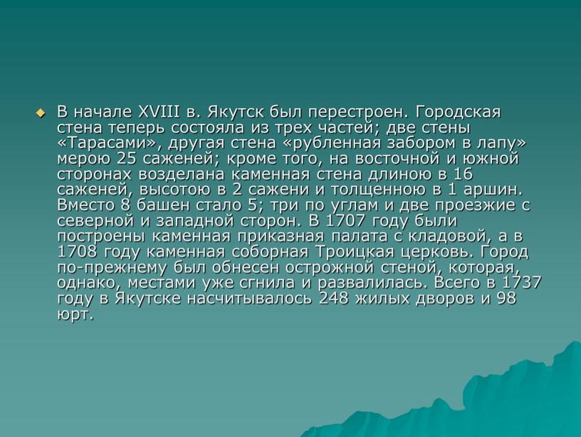 В начале XVIII в. Якутск был перестроен