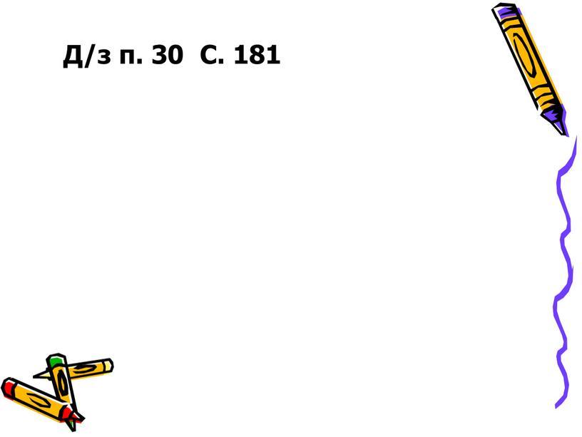 Д/з п. 30 С. 181