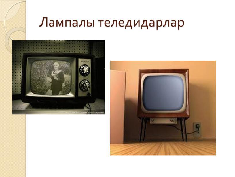 Лампалы теледидарлар