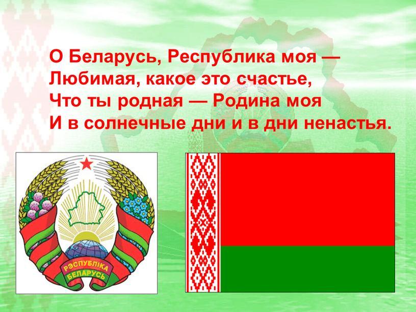 О Беларусь, Республика моя — Любимая, какое это счастье,