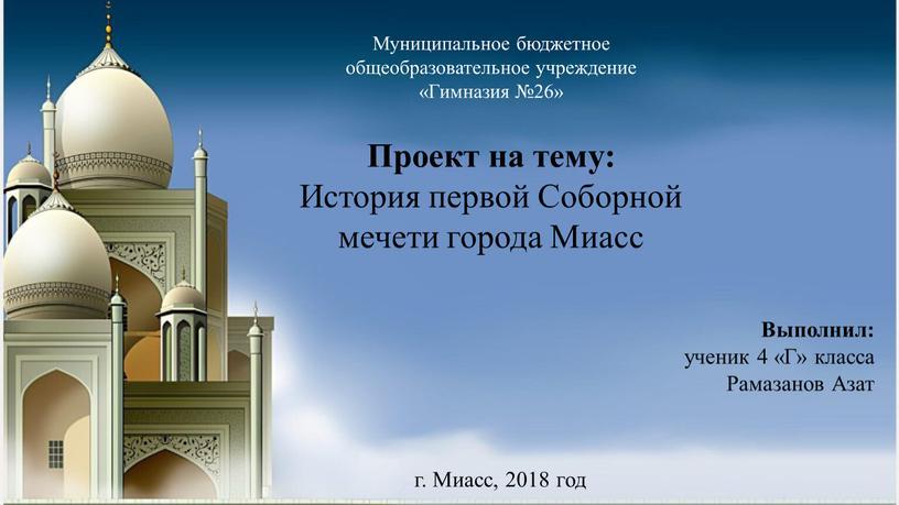 Муниципальное бюджетное общеобразовательное учреждение «Гимназия №26»