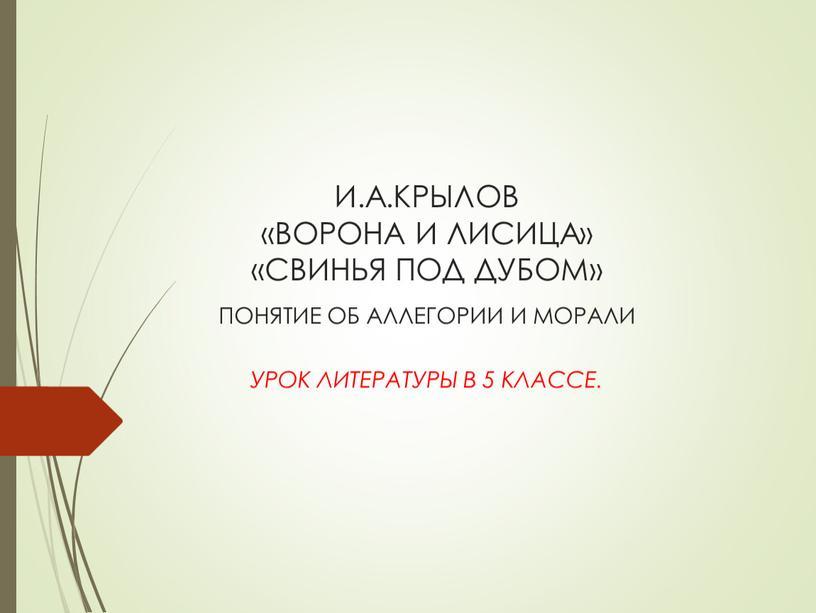 И.А.КРЫЛОВ «ВОРОНА И ЛИСИЦА» «СВИНЬЯ
