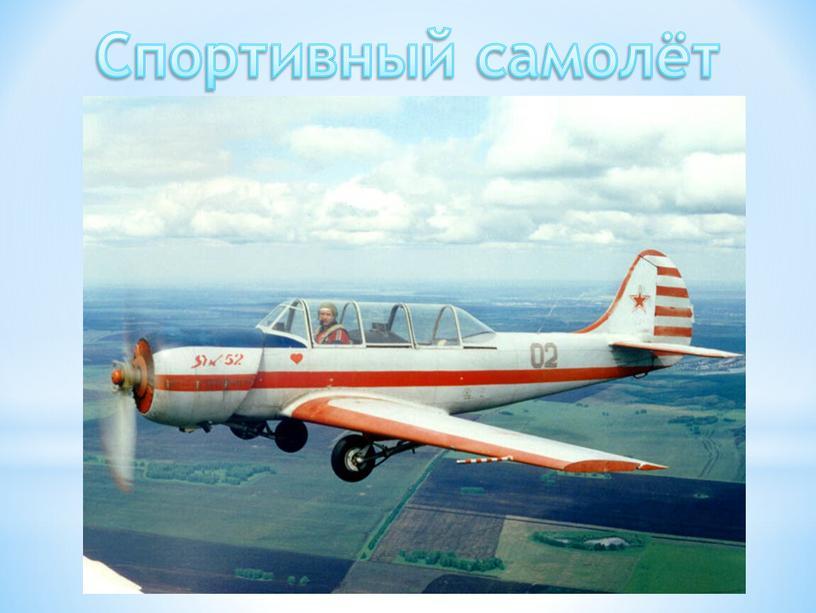 Спортивный самолёт