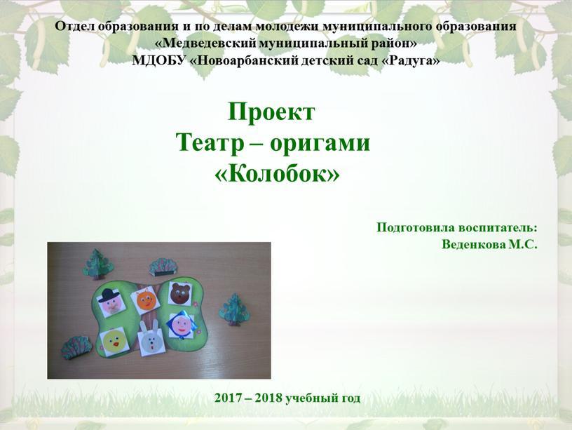 Отдел образования и по делам молодежи муниципального образования «Медведевский муниципальный район»