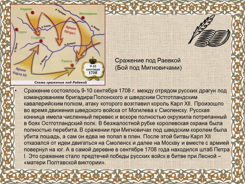 Сражение состоялось 9-10 сентября 1708 г