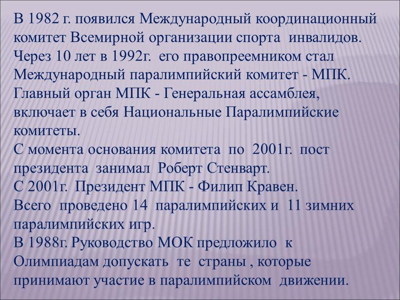 В 1982 г. появился Международный координационный комитет
