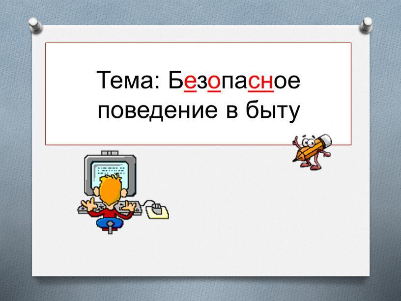 Тема: Безопасное поведение в быту