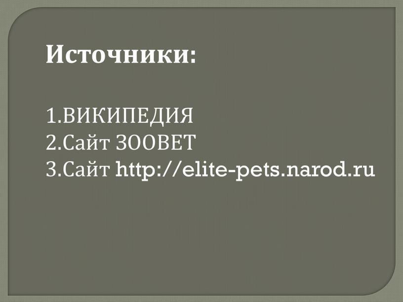 Источники: ВИКИПЕДИЯ Сайт ЗООВЕТ