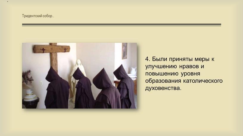 Тридентский собор.. . 4.