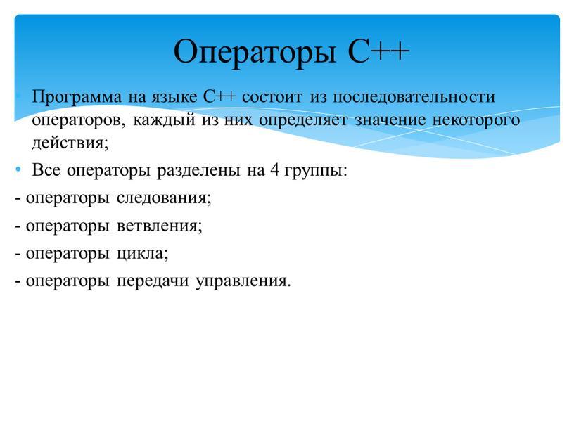 Программа на языке С++ состоит из последовательности операторов, каждый из них определяет значение некоторого действия;