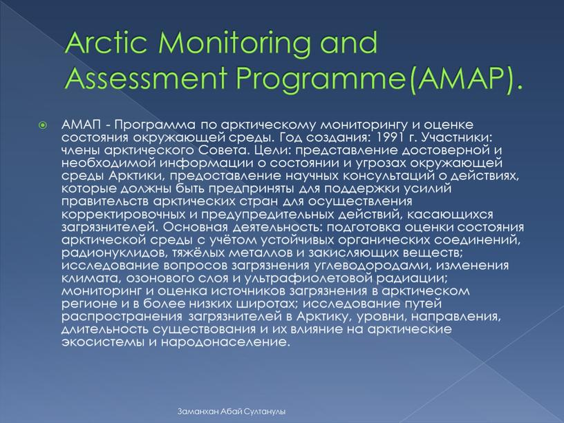 Arctic Monitoring and Assessment
