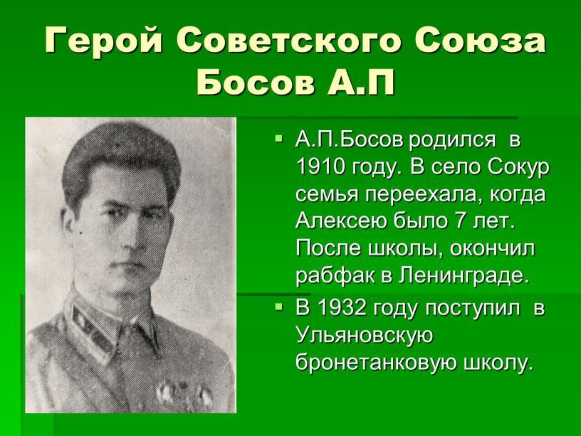 Герой Советского Союза Босов А