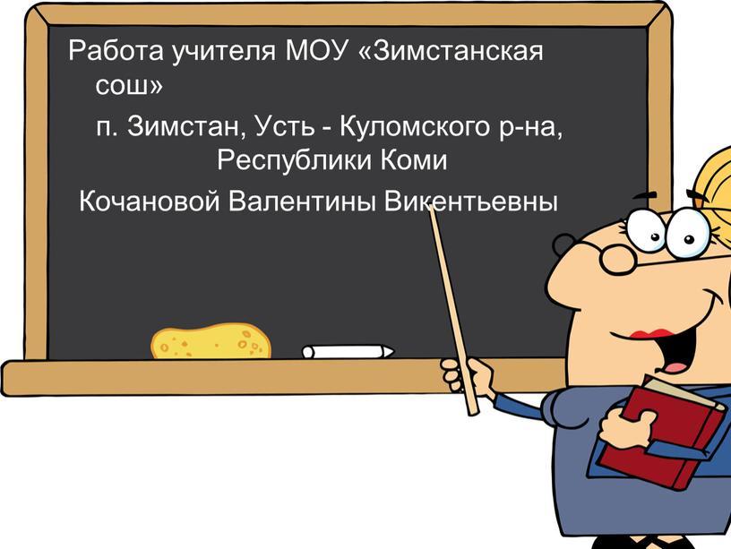 Работа учителя МОУ «Зимстанская сош» п