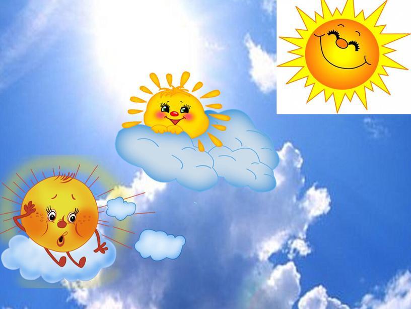 «Солнышки» и «Тучки»