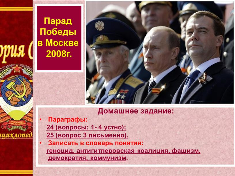 Парад Победы в Москве 2008г