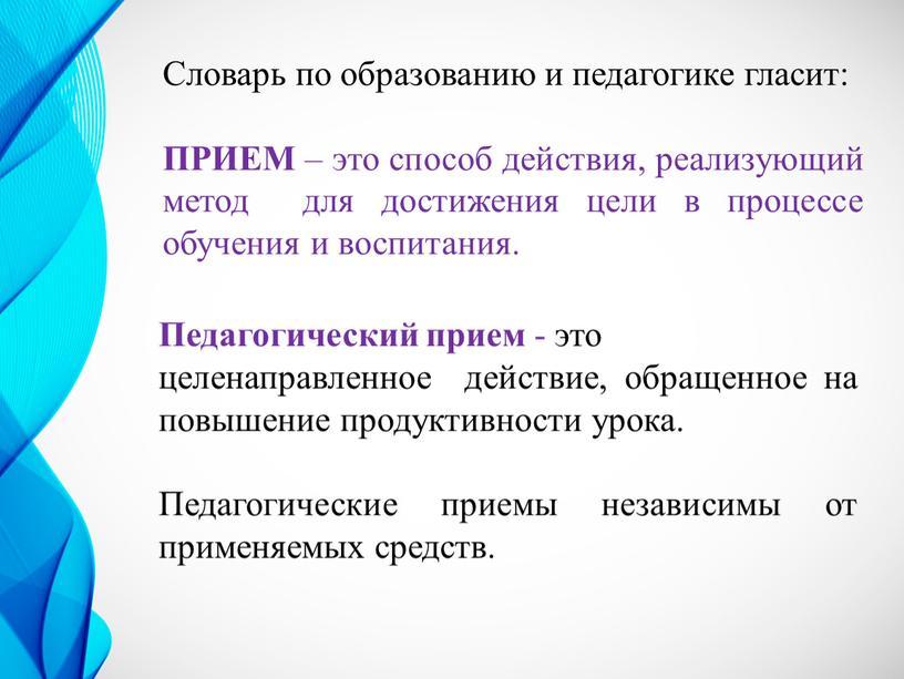 Словарь по образованию и педагогике гласит: