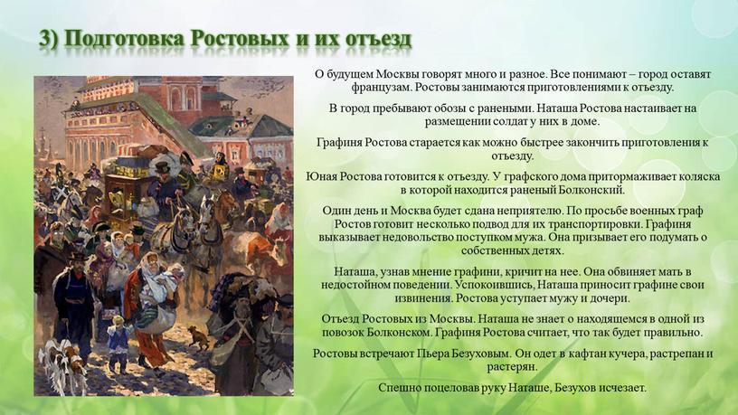 Подготовка Ростовых и их отъезд