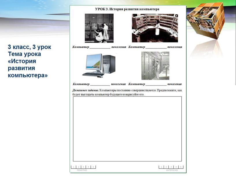 Тема урока «История развития компьютера»
