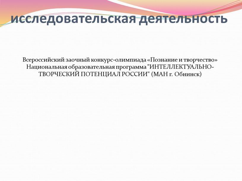 Всероссийский заочный конкурс-олимпиада «Познание и творчество»