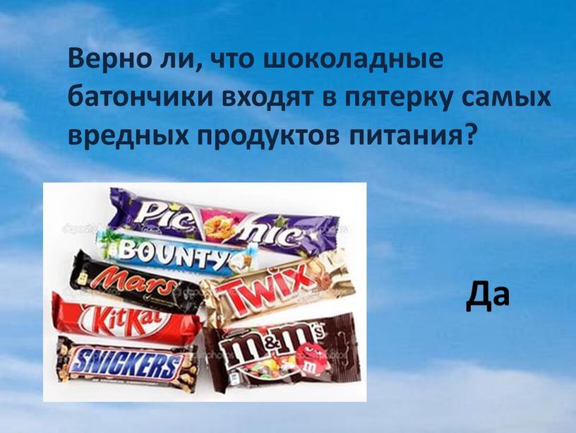 Верно ли, что шоколадные батончики входят в пятерку самых вредных продуктов питания?
