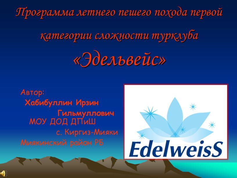 Программа летнего пешего похода первой категории сложности турклуба «Эдельвейс»