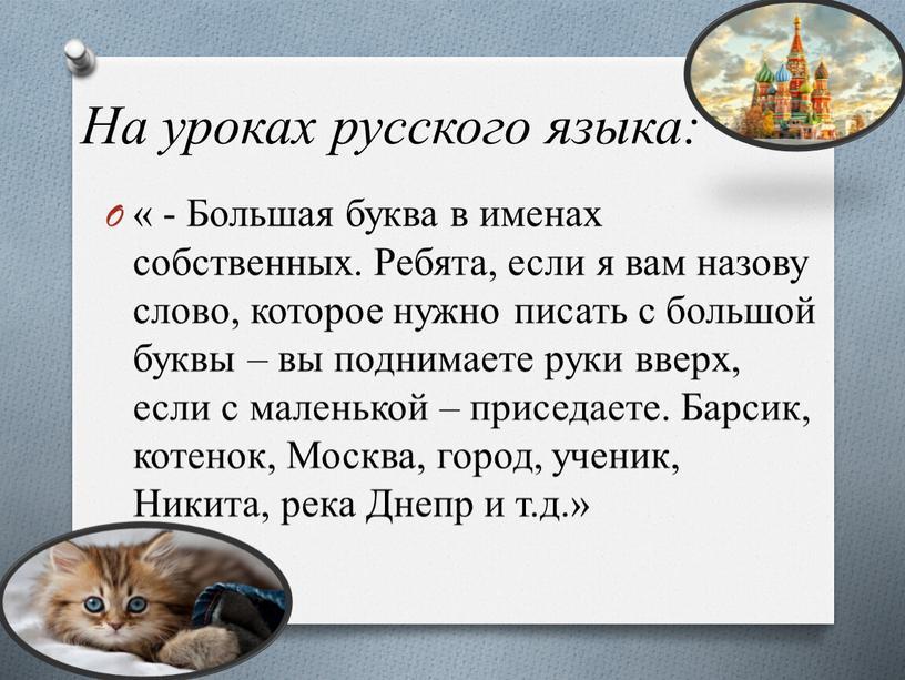 На уроках русского языка: « - Большая буква в именах собственных