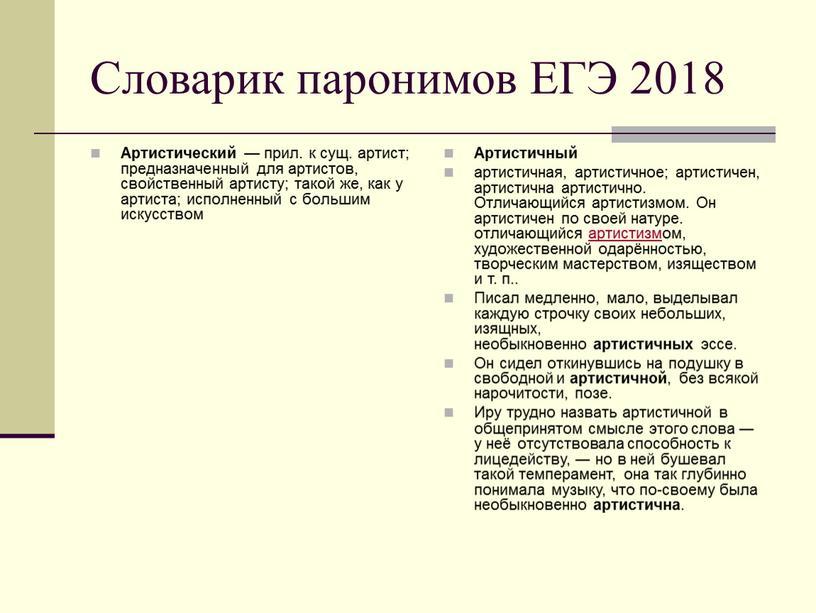 Словарик паронимов ЕГЭ 2018 Артистический — прил