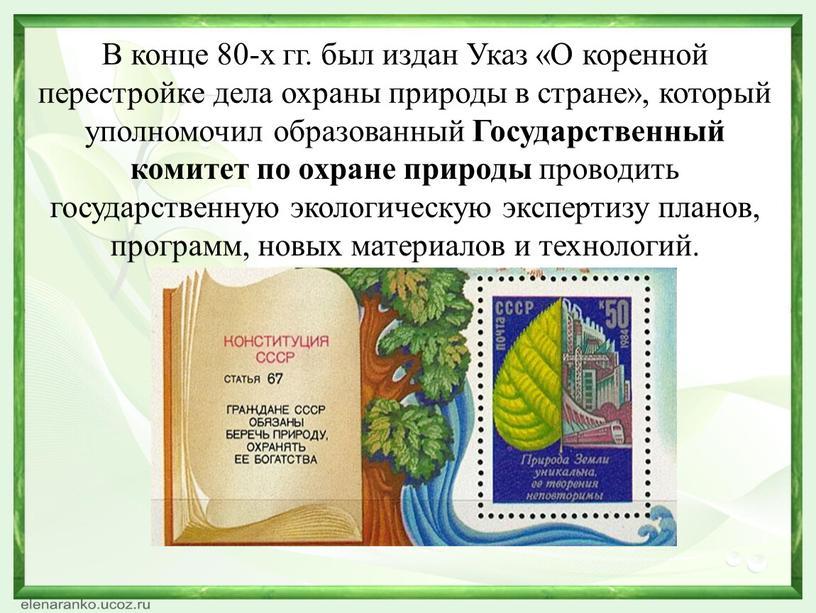 В конце 80-х гг. был издан Указ «О коренной перестройке дела охраны природы в стране», который уполномочил образованный