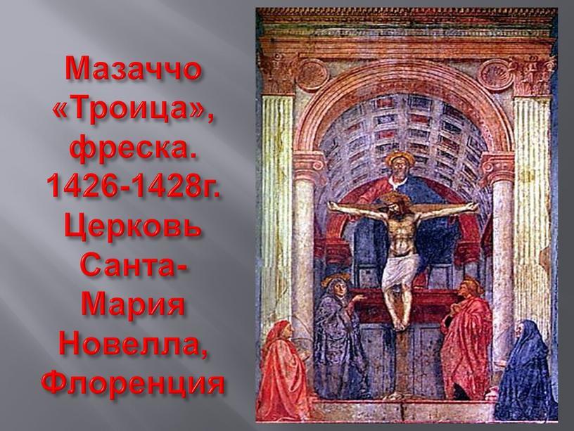 Мазаччо «Троица», фреска. 1426-1428г