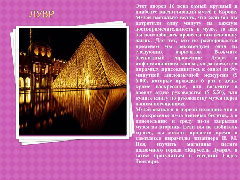 Лувр Этот дворец 16 века самый крупный и наиболее впечатляющий музей в