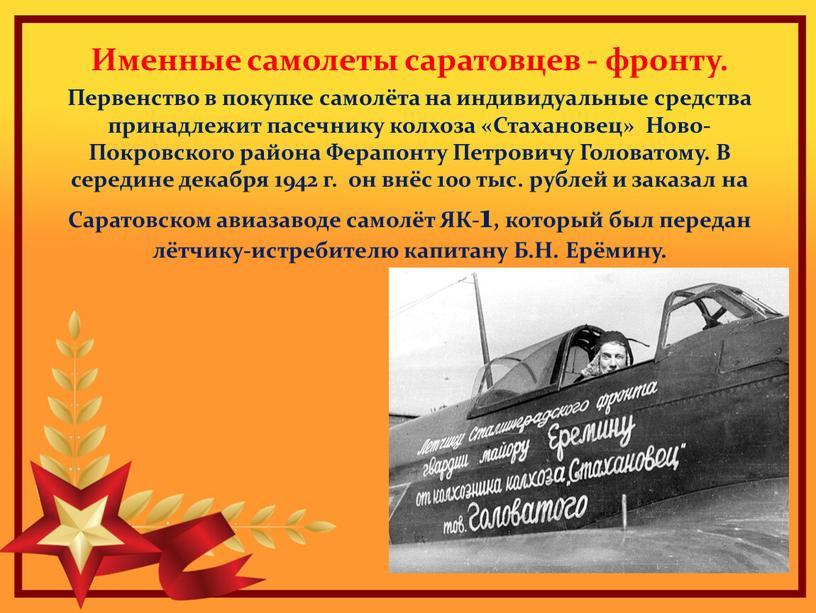 Именные самолеты саратовцев - фронту