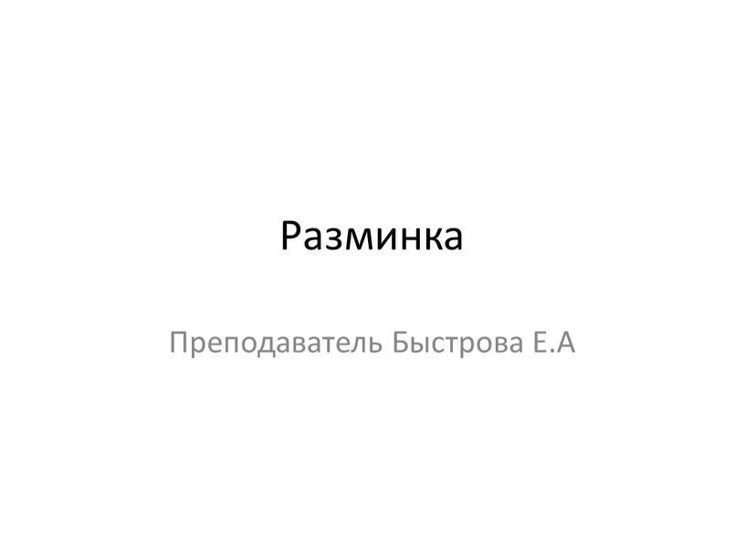 Разминка Преподаватель Быстрова