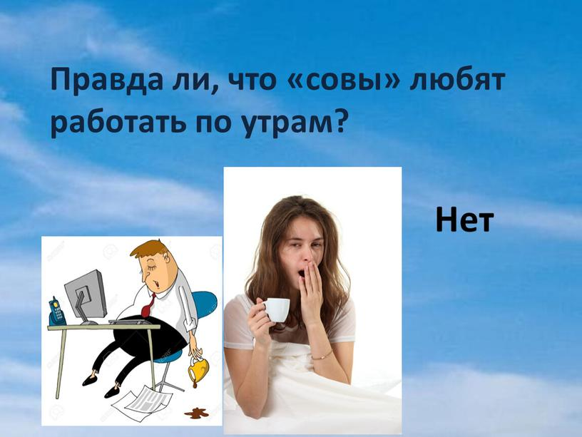Правда ли, что «совы» любят работать по утрам?