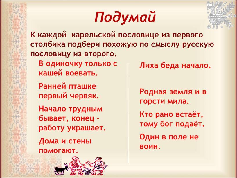 К каждой карельской пословице из первого столбика подбери похожую по смыслу русскую пословицу из второго