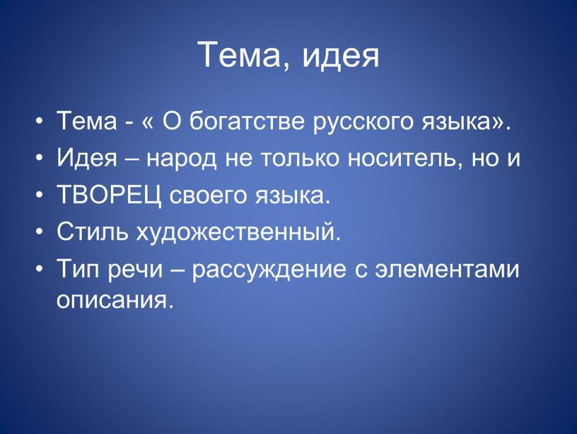 Тема, идея Тема - « О богатстве русского языка»