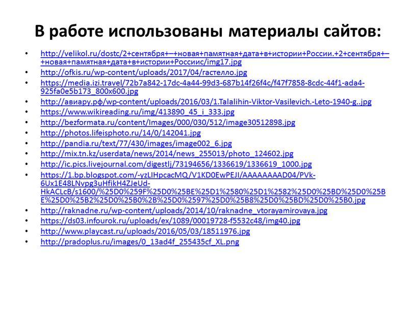 В работе использованы материалы сайтов: http://velikol