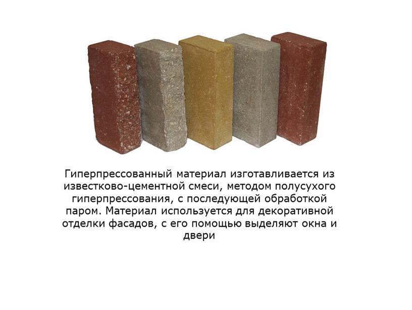 Гиперпрессованный материал изготавливается из известково-цементной смеси, методом полусухого гиперпрессования, с последующей обработкой паром