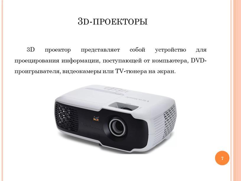 D проектор представляет собой устройство для проецирования информации, поступающей от компьютера,