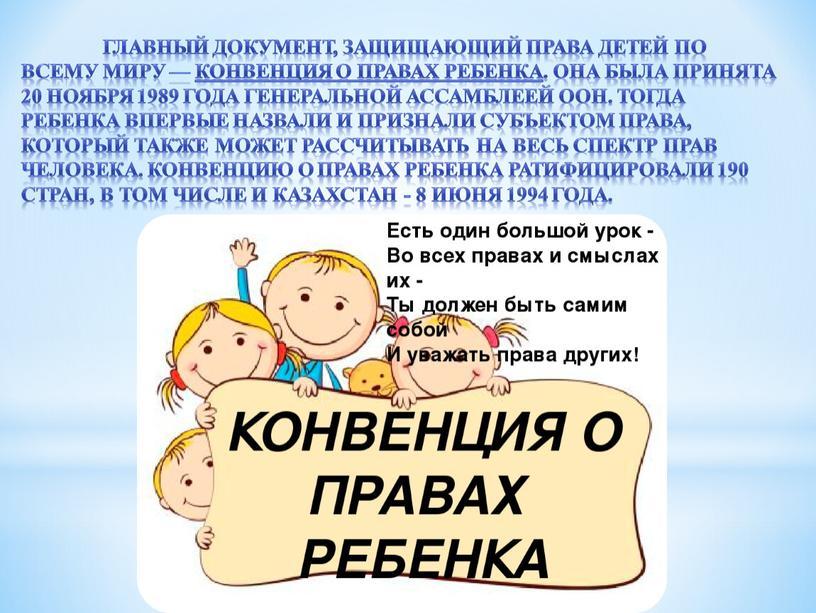 Главный документ, защищающий права детей по всему миру —