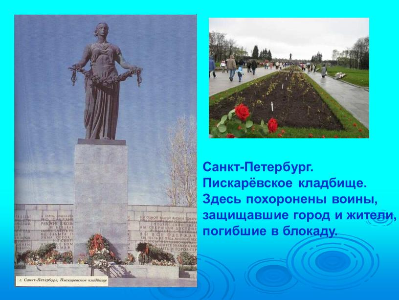 Санкт-Петербург. Пискарёвское кладбище