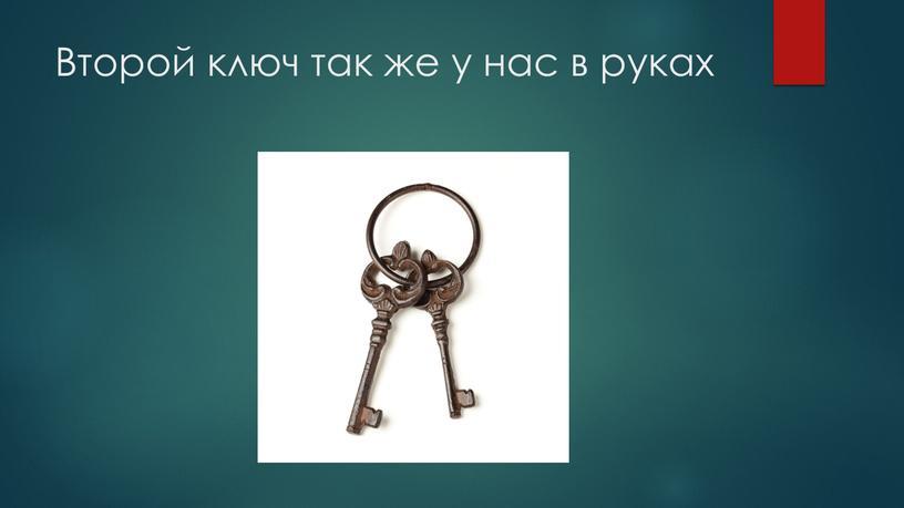 Второй ключ так же у нас в руках
