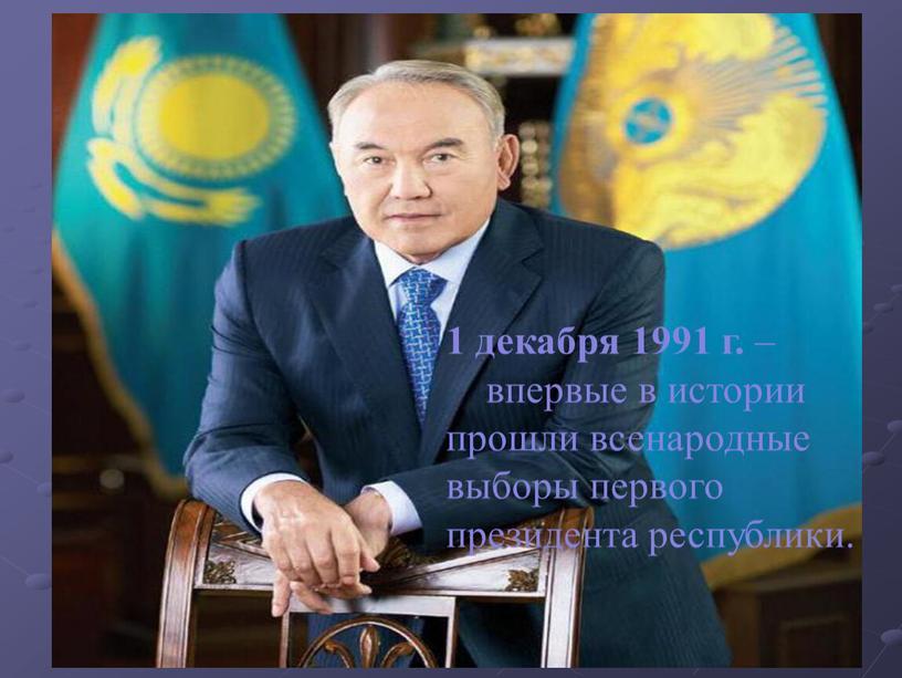 1 декабря 1991 г. – впервые в истории прошли всенародные выборы первого президента республики.