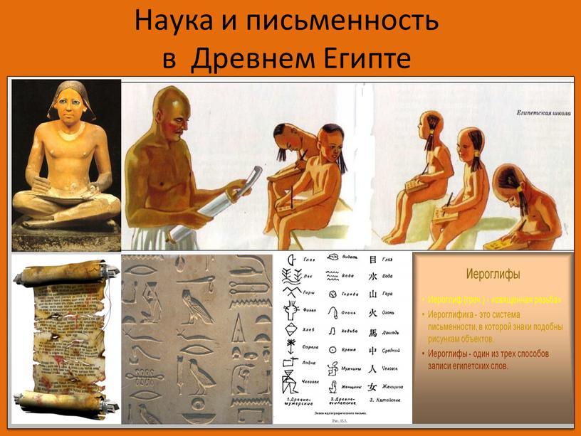 Наука и письменность в Древнем
