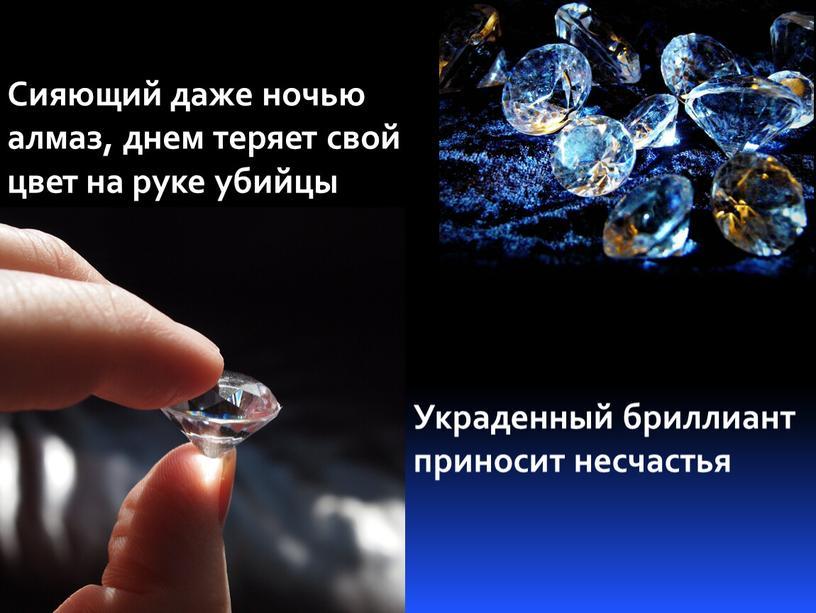 Сияющий даже ночью алмаз, днем теряет свой цвет на руке убийцы
